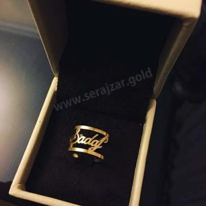 انگشتر طلا با اسم صدف