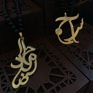 گردنبند اسم طلا محمد رضا