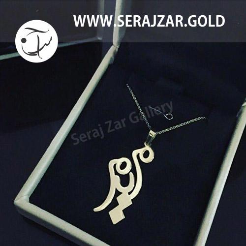 گردنبند طلا با اسم مریم