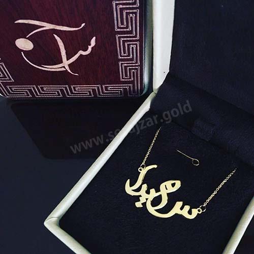 گردنبند طلا با اسم سمیرا