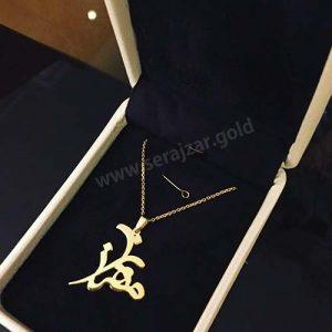 گردنبند طلا با اسم مهراز