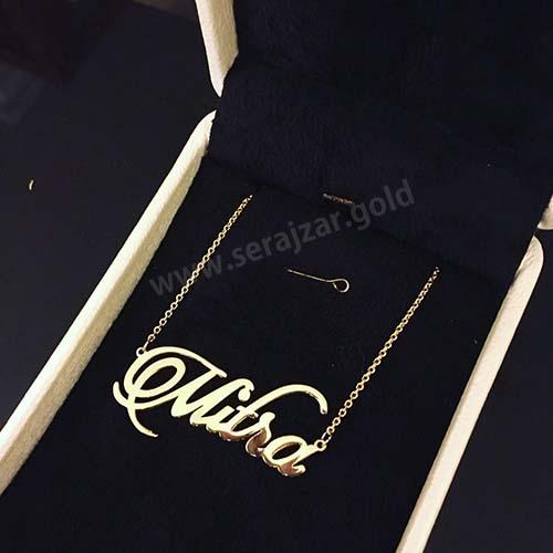 گردنبند طلا با اسم میترا