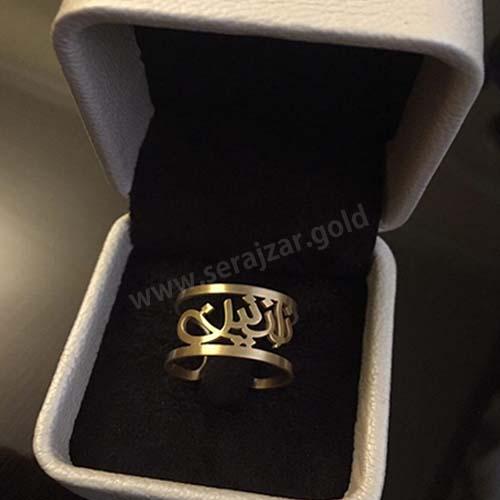 انگشتر طلا اسم نازنین