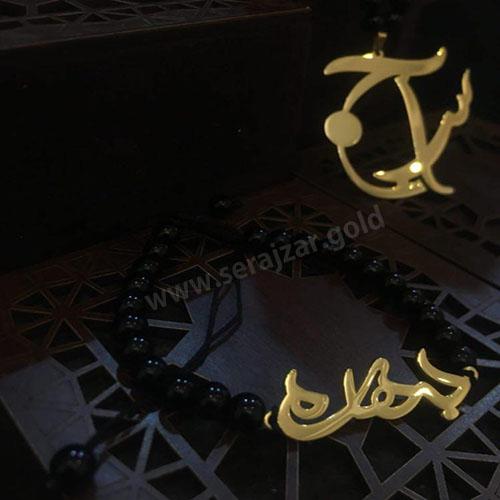 دستبند طلا اسم بهاره