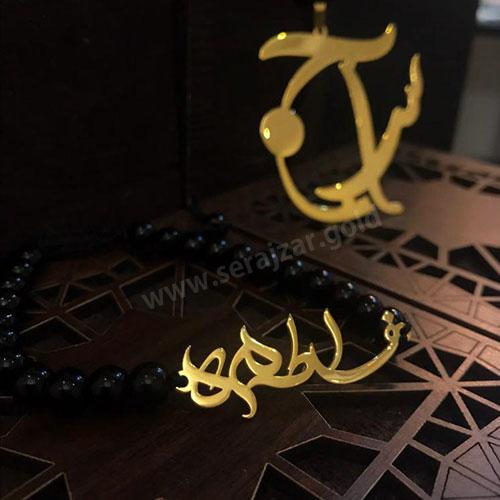 دستبند طلا اسم فاطمه