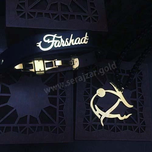 دستبند طلا اسم فرشاد