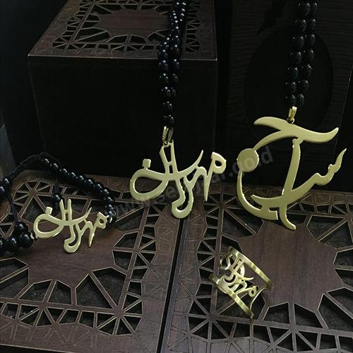 گردنبند ، دستبند و انگشتر طلا اسم مهران
