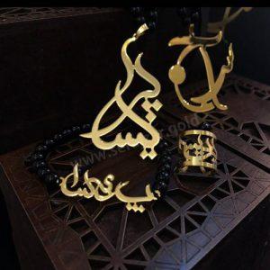 گردنبند ، دستبند و انگشتر طلا اسم پریسا