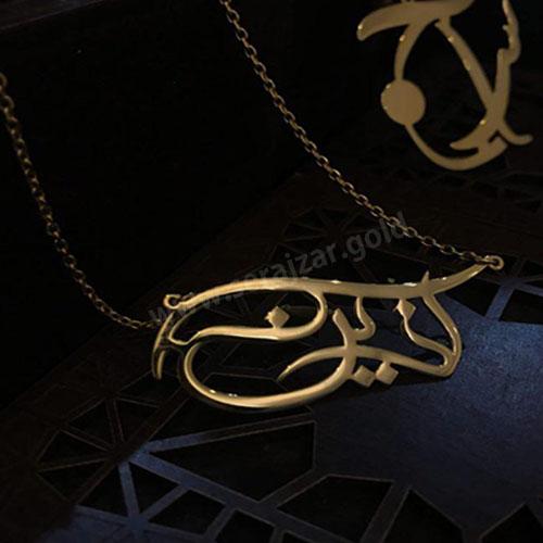 گردنبند طلا اسم آذین