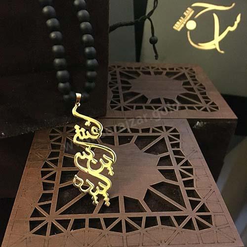 گردنبند طلا اسم افشین و سپیده