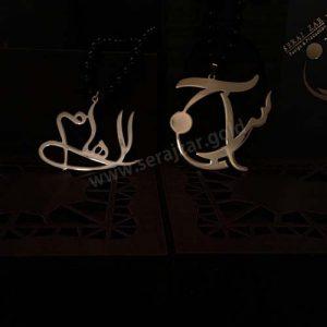 آویز طلا اسم الهام