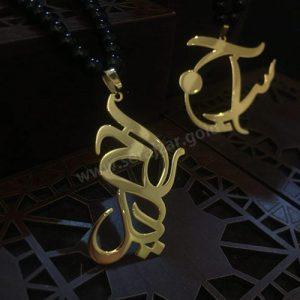 گردنبند طلا اسم راحیل