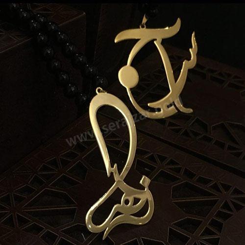 آویز طلا اسم زهرا