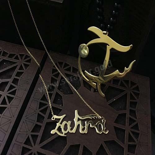 گردنبند طلا اسم زهرا