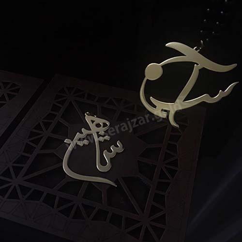 آویز طلا اسم شاهین