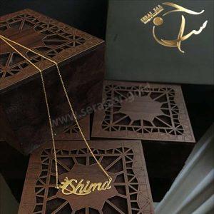 گردنبند طلا اسم شیما