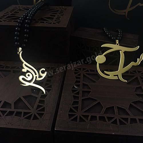 گردنبند طلا اسم عارفه