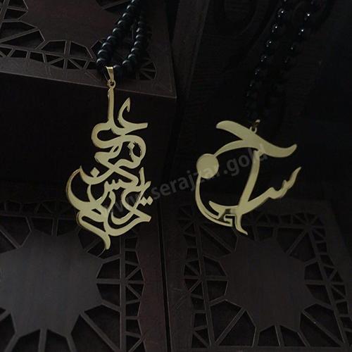 گردنبند طلا اسم علی، نرگس و ریحانه