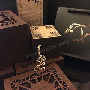 گردنبند طلا فاطمه