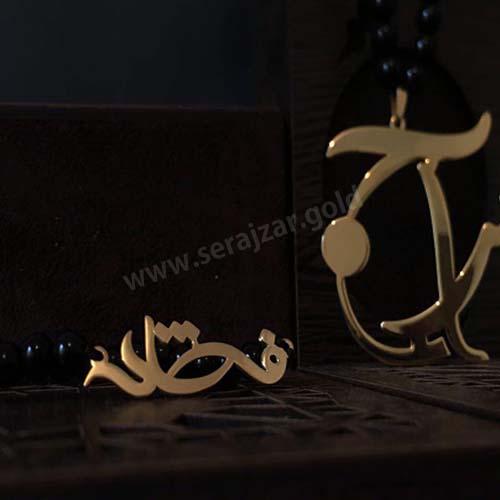 گردنبند طلا اسم فرشاد