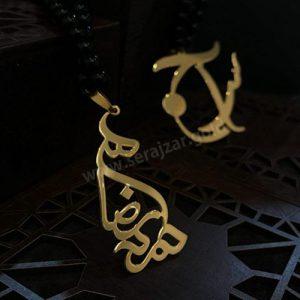 گردنبند طلا محمد رضا