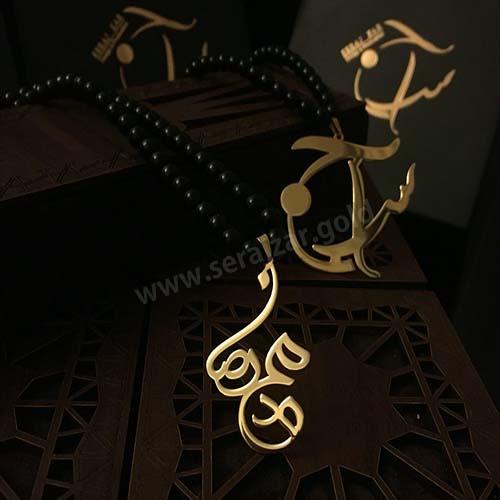 گردنبند طلا محمدرضا