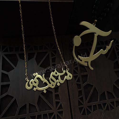 گردنبند طلا اسم مریم و مجتبی