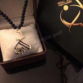 گردنبند طلا با اسم آرمین