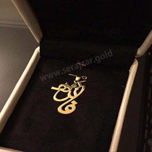 گردنبند طلا با اسم فائزه