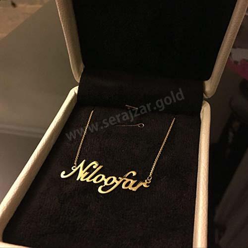 گردنبند طلا با اسم نیلوفر