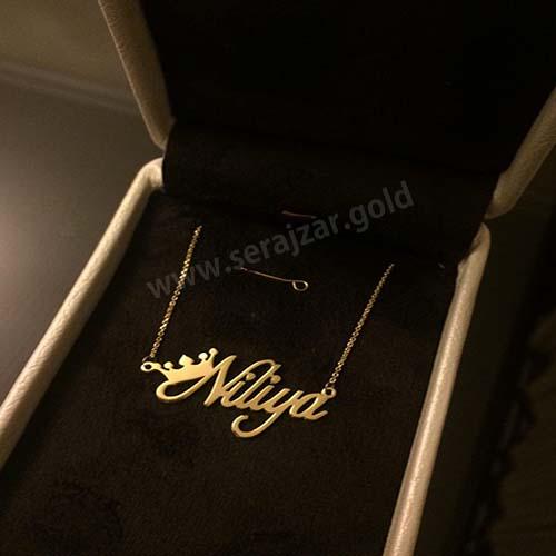 گردنبند طلا با اسم نیلیا