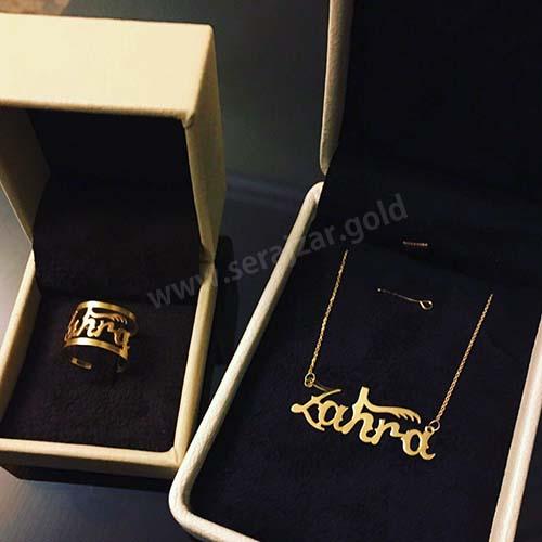 گردنبند و انگشتر طلا با اسم زهرا