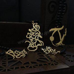 گردنبند و دستبند طلا اسم مسیح و سوگند