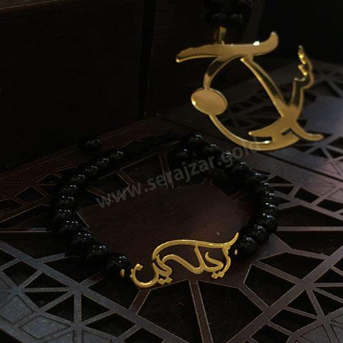 دستبند طلا اسم آیلین
