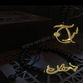 دستبند اسم بهاره