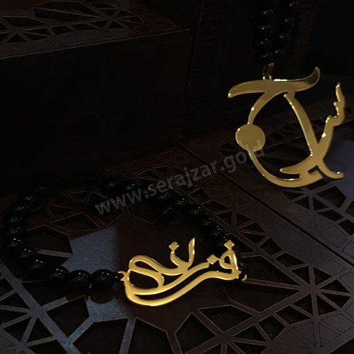 دستبند طلا اسم فرزانه