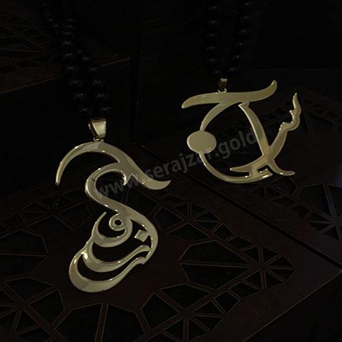 گردنبند طلا اسم آرزو