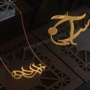 گردنبند طلا اسم آزاده