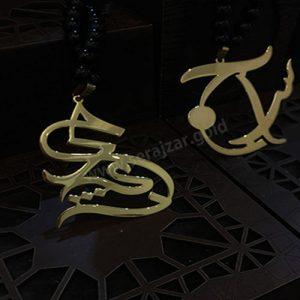 گردنبند طلا اسم حدیث