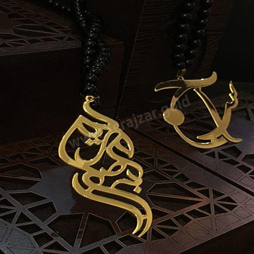 گردنبند طلا اسم مریم صبری