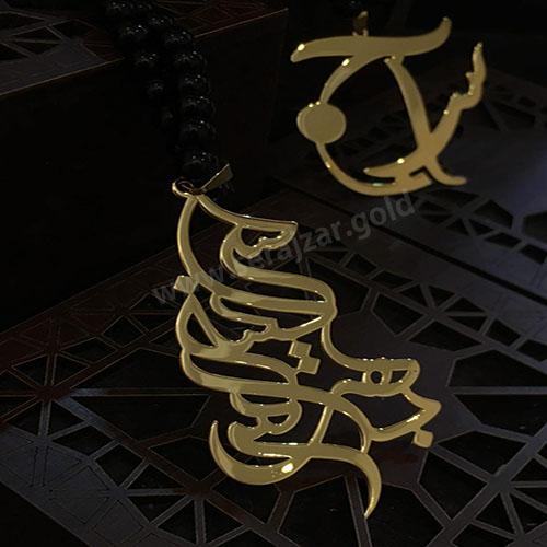 گردنبند طلا اسم هانیه و بهرام
