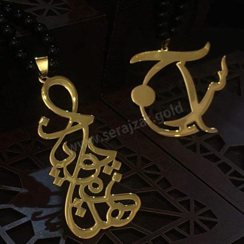 گردنبند طلا اسم پویان و مهتا