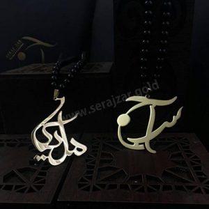 آویز طلا اسم ملیکا