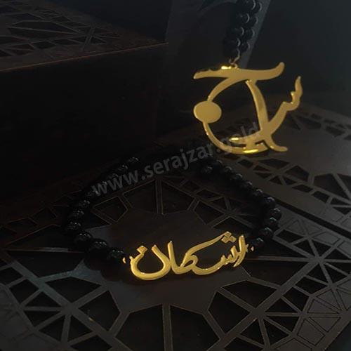 دستبند اسم اشکان