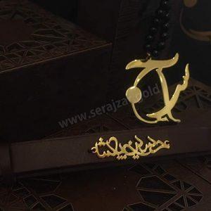دستبند طلا اسم حسین و پاشا