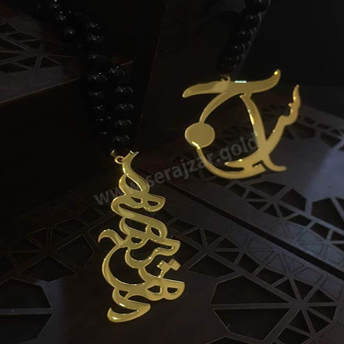 گردنبند طلا اسم امید و محمد