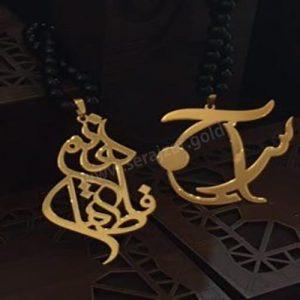 گردنبند طلا اسم فاطمه و هانیه