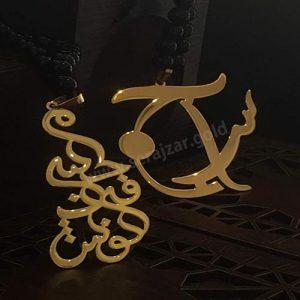 گردنبند طلا اسم محسن و فرنوش