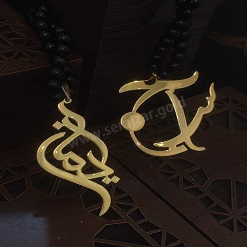گردنبند طلا ایمان