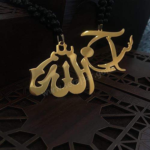 آویز طلا اسم الله
